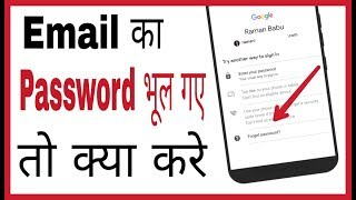 Email ka password bhul gaye to kaise pata kare   how to rese...