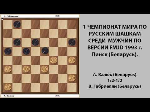 А. Валюк - В. Габриелян. Чемпионат Мира по Русским шашкам 1993