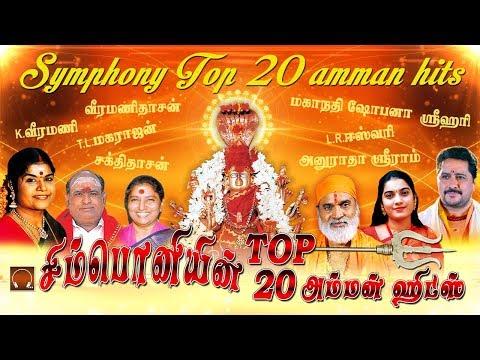 சிம்போனியின் டாப் 20 அம்மன் பாடல்கள் | Top 20 Symphony Amman songs | adi masam amman hits