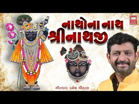 New Shreenathji Bhajan 2019 I Natho Na Nath Shreenathji I Sachin Limaye