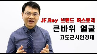 큰바위 얼굴안경, 고도근시안경,JF,Rey 안경테 소개…