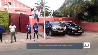 مصر العربية | حراسات خاصة على فندق اقامة منتخب مصر في الجابون