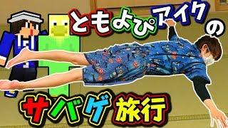 【サバゲ旅行】旅館でケンカ勃発!!シャツをインしろッ!!【東京~千葉】【赤髪のとも】前編