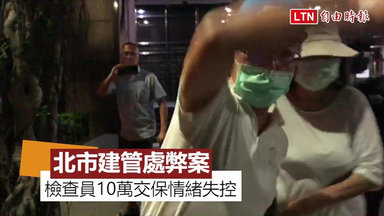 台北市建管處爆弊案 委外檢查員10萬交保情緒失控