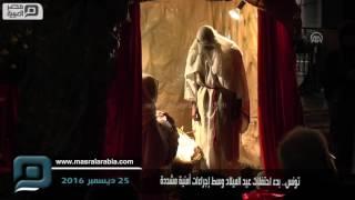 مصر العربية   تونس.. بدء احتفلات عيد الميلاد وسط إجراءات أمنية مشددة