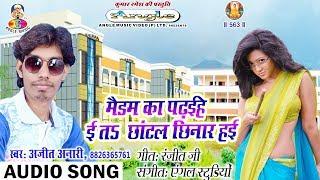 New Hd Bhojpuri Song मैडम का पढ़ाइहे  ई तS छांटल  छिनार हई  # Ajit Anari