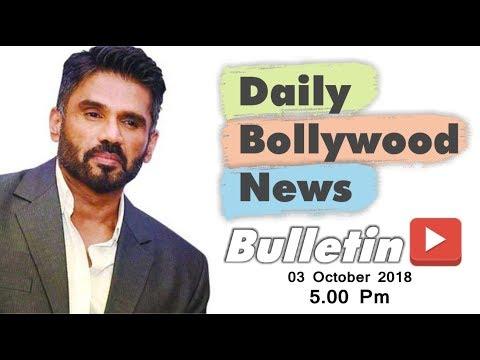 Latest Hindi Entertainment News From Bollywood | Suniel Shetty  | 3 October 2018 | 5:00 PM