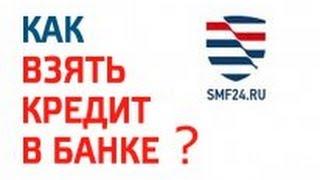 Плохая кредитная история. Как взять кредит?(Хотите взять кредит? Получите кредит здесь http://ipoteka.smf24.ru/#x