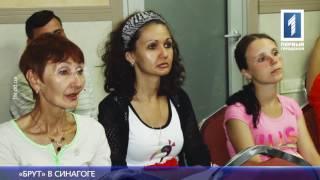 В синагоге презентовали фильм о Холокосте «Брут»