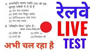 Railways Live Test 4  rrb alp live test  rrb group d live test  Railways Previuos year rrb