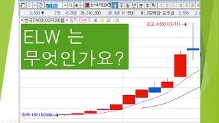 ELW는 무엇인가요? 주식 투자 파생상품 펀드 선물 옵…