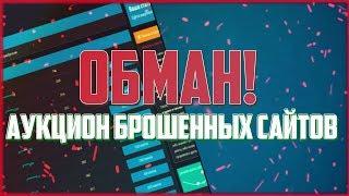 ОБМАН!!! АУКЦИОН БРОШЕННЫХ САЙТОВ!!!
