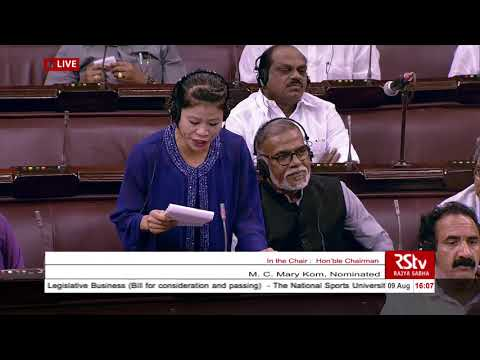 Smt. MC Mary Kom's remarks | The National Sports University Bill, 2018