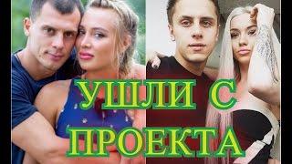 Дом 2 Новости на 22 04 2017 г. Лиза,Вика,Антон...ушли с проекта.
