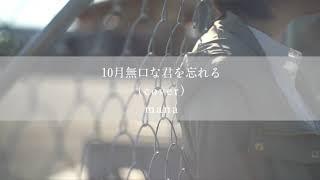 ゆるウタ J-Pop Cover ピアノと歌 Vol.15 配信開始します  .・❋ 1. 10月無口な君を忘れる / あたらよ 2. 25コ目の染色体 / RADWIMPS 3. ぎゅっと。/ もさを。 4. まばたき ...