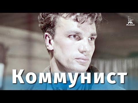 коммунист фильм 1957 скачать торрент - фото 3