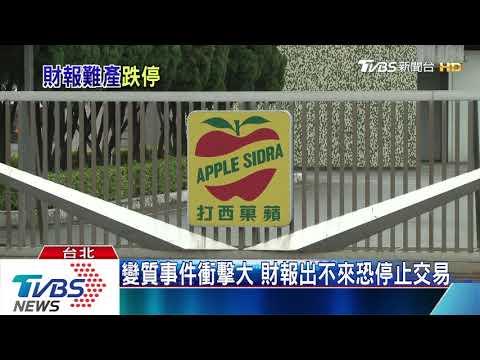 蘋果西打「大飲」 財報無會計師認可 股價重挫