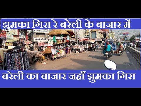 bareilly ka bazar, market of bareilly. up. bareilly. jhumka city bareilly.