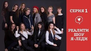 Реалити шоу «Я-Леди». Серия 1. Украина 2019