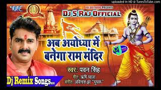 Ram Mandir Bhojpuri song Pawan Singh 2019