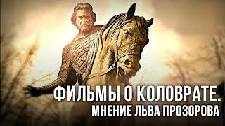 Фильмы о Коловрате. Мнение Льва Прозорова