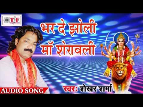 Super Hit Mata Bhajan Qawwali || भर दे झोली माँ शेरा वाली || Aail Navrat ||  Shekhar Sharma ||