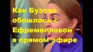 Как Бузова обошлась с Ефременковой в прямом эфире. ДОМ-2 новости