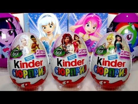 Видео, Киндер Сюрприз игрушки Феи Дисней для девочек на русском.  Surprise Eggs for girls