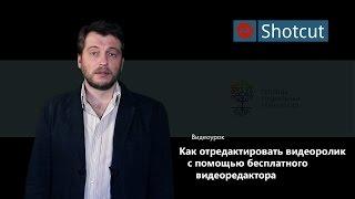 Shotcut уроки на русском /1: как отредактировать видеоролик с помощью Shotcut