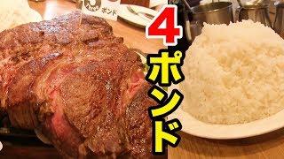 【巨大肉】3ポンドステーキ&1ポンドご飯を爆食!!