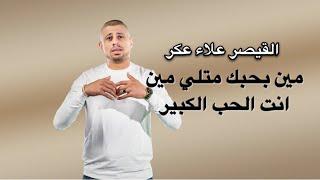 مين بحبك متلي مين/انت الحب الكبير/حبيبي بالبنط العريض/القيصر علاء عكر/AlaaAkar/2020