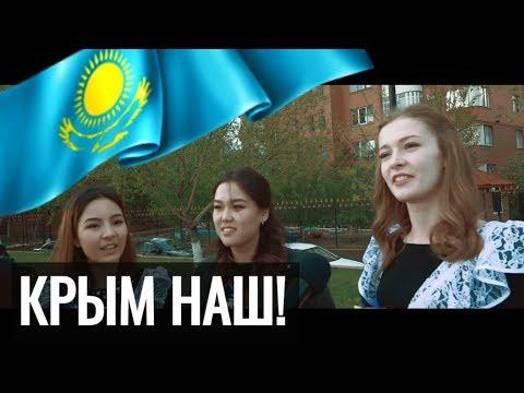 Реакция Казахов на