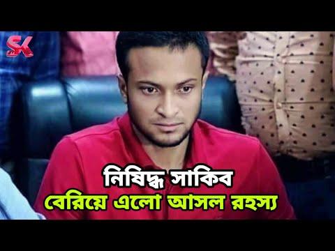 নিষিদ্ধ শাকিব || বেরিয়ে এলো আসল রহস্য || shakib Al Hasan || icc || bd cricket ||