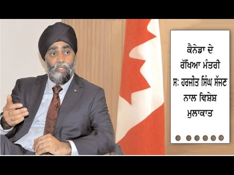 Spl. Interview with S. Harjit Singh Sajjan Minister of Defence Canada/ Ajit Web Tv .