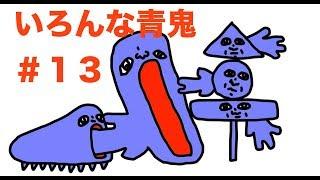 #13 いろんな青鬼「みんなが考える青鬼図鑑 青鬼3」