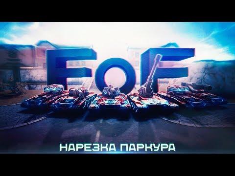 Нарезка Паркура №1 | FoF