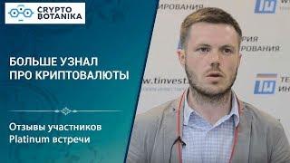 На живой встрече больше узнал про инвестиции в криптовалюту - живая встреча Криптоботаника в Москве