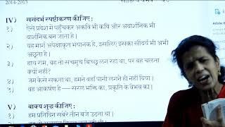 I PUC | HINDI | BADRINATH KE YATRA -  03