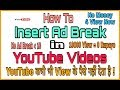 (YouTube) How To Insert Ad Break in YouTube Videos