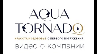 [Aqua Tornado] ролик о технологии и работе с компанией.