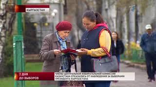 ЦИК Казахстана отказалась наблюдать за выборами в Кыргызстане