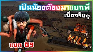PUBG M : RRQ D2E CARRY G9 28 kill miramar