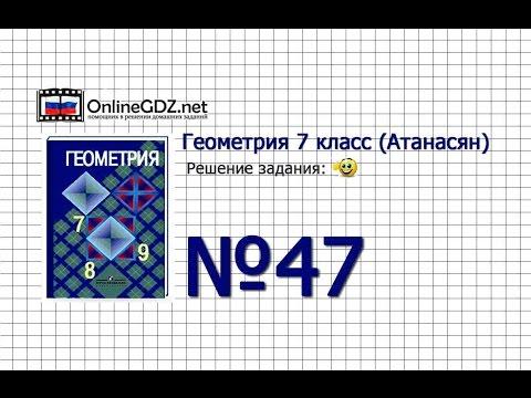 Задание № 47 — Геометрия 7 класс (Атанасян)