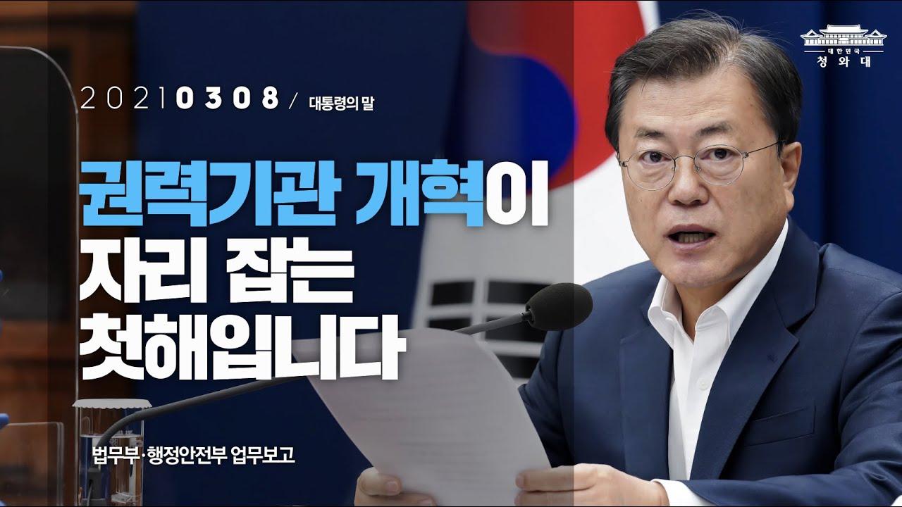 [대통령의 말] 권력기관 개혁이 자리 잡는 첫해입니다  | 법무부·행정안전부 업무보고