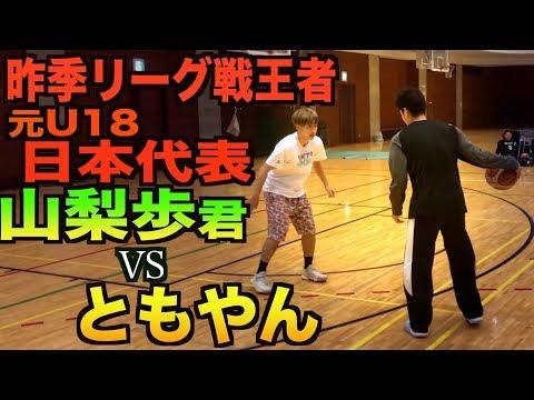 【バスケ】ともやんvs元U18日本代表山梨歩くんのガチ1on1!!