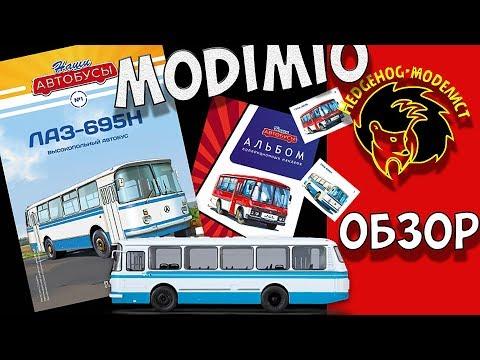 """Обзор ЛАЗ-695Н. Серия """"Наши автобусы"""" №1 от MODIMIO, 1/43"""