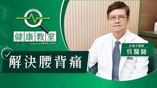 【健康教室】健康食療解決腰背痛兼手腳冰冷