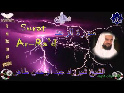 Sheikh Sherzad Abdurrahman Taher - Quran (13) Ar-Ra'd - سورة الرعد