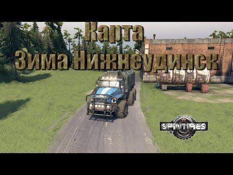 Spin Tires Карта Зима Нижнеудинск