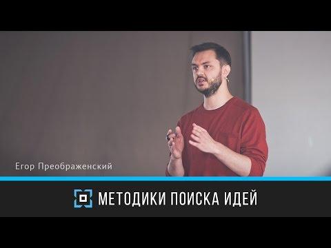 Методики поиска идей | Егор Преображенский | Prosmotr